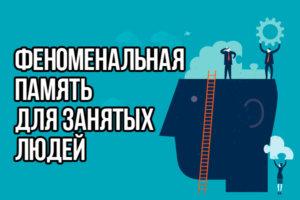 Феноменальная память для занятых людей